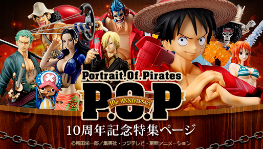 【P.O.P 10周年記念】P.O.P(Portrait.Of.Pirates)特集ページ