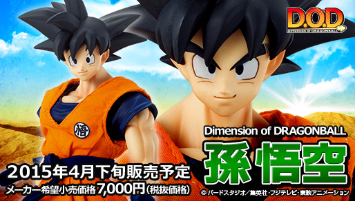 Dimension of DRAGONBALL 孫悟空