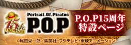 P.O.P(Portrait.Of.Pirates)15周年特集ページ